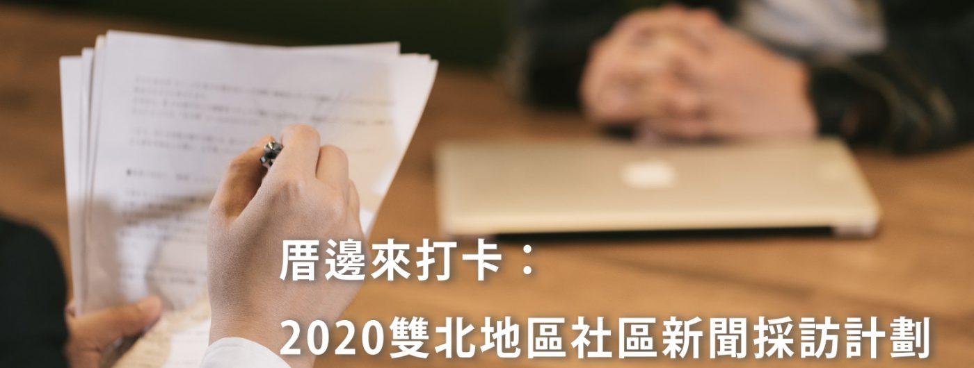 永慶房屋 永慶 厝邊來打卡 雙北採訪計畫 政大永慶產學合作 林日璇