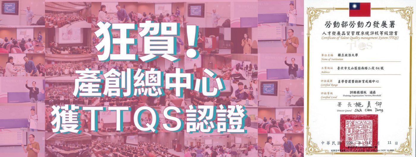 勞動部勞動力發展署 TTQS 人才發展品質管理系統