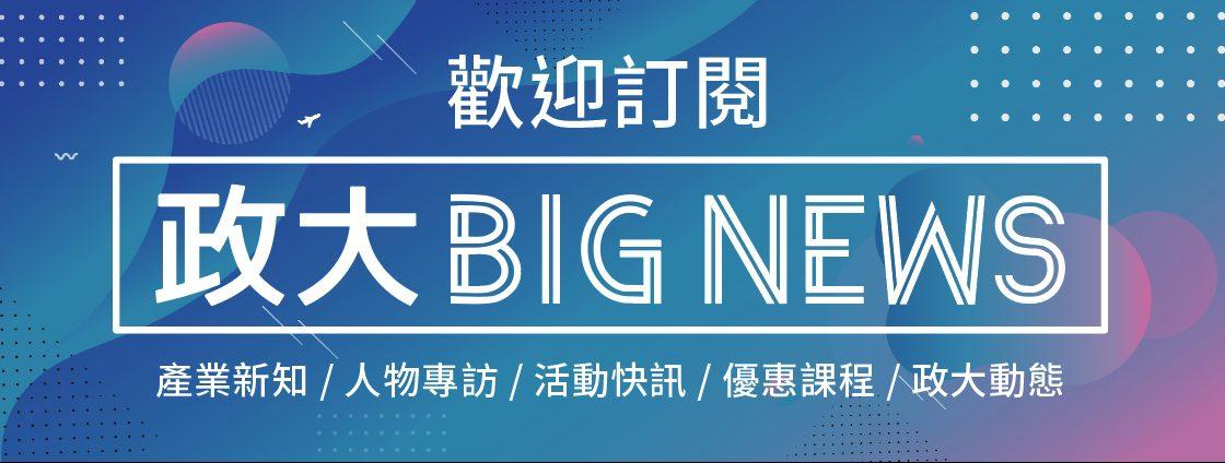 政大BIG news
